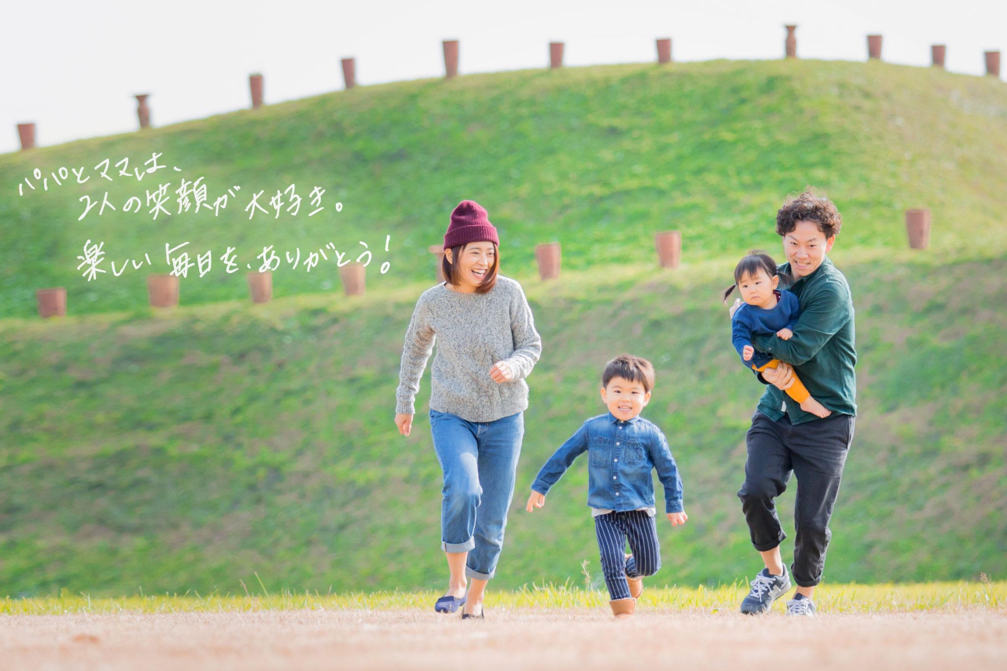 家族写真 ロケーション撮影 フォトステージノア