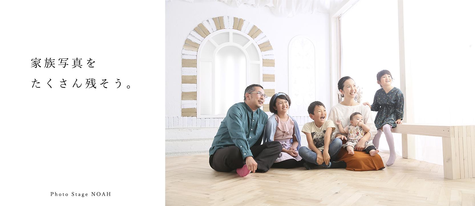 家族写真トップ